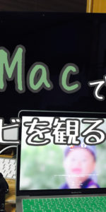 iMacでテレビを観る方法【これさえあればiPhoneでも観れる!】