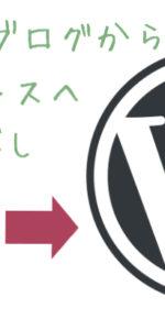ライブドアブログからワードプレスへブログを移すときにつまずくポイントまとめました。