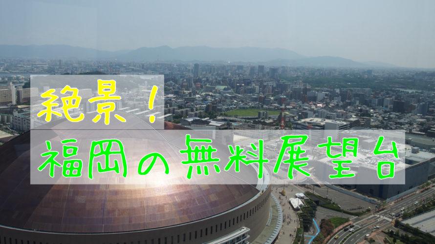 福岡の無料展望台「ヒルトン福岡シーホーク」に行ってきた【シアラで食事前に登ってみたよ】