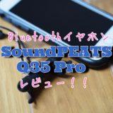 SoundPEATS Q35 Proのレビュー書くよ!【iPhoneユーザーにおススメだよ!!】
