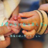 夫目線の無痛分娩体験記【2児の父になりました。】