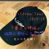 「Mr.Children Tour 2018-19 重力と呼吸 」セトリ!【福岡公演行ってきた!】