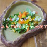 フトアゴヒゲトカゲに与える野菜についてまとめるよ!